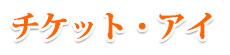 チケット・アイ 長野市の金券ショップ