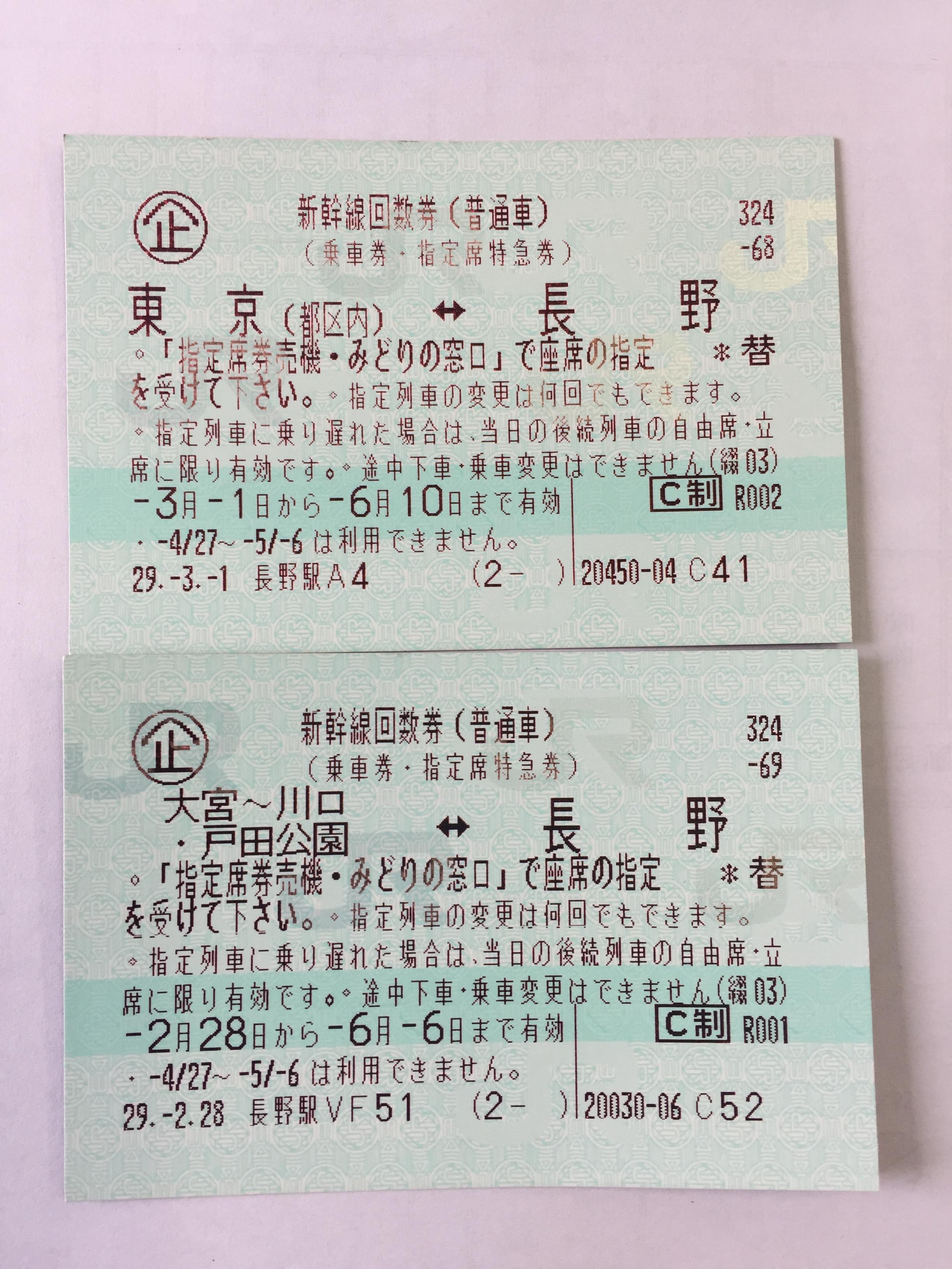 豊田 市 新幹線 切符